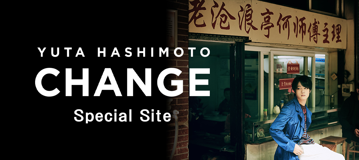 橋本裕太 | 1st Album「CHANGE」2019.8.7 Release